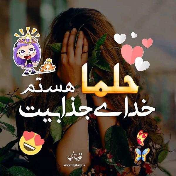 عکس نوشته اسم حلما برای پروفایل