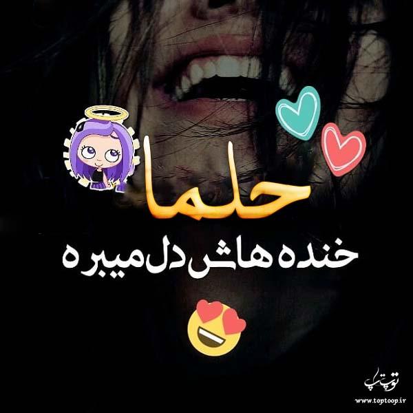 عکس متن اسم حلما