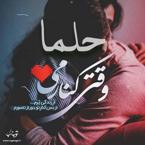 عکس نوشته ی اسم حلما