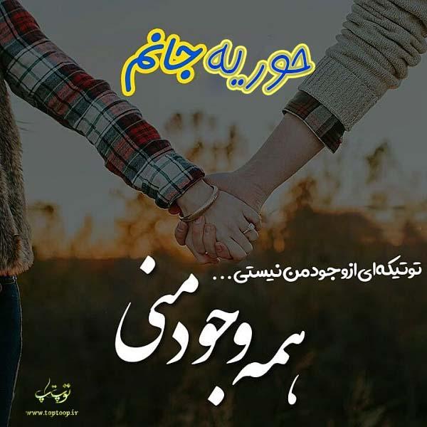 عکس نوشته نام حوریه