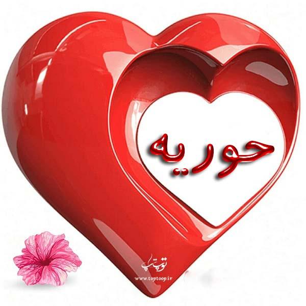 عکس قلب با نوشته حوریه