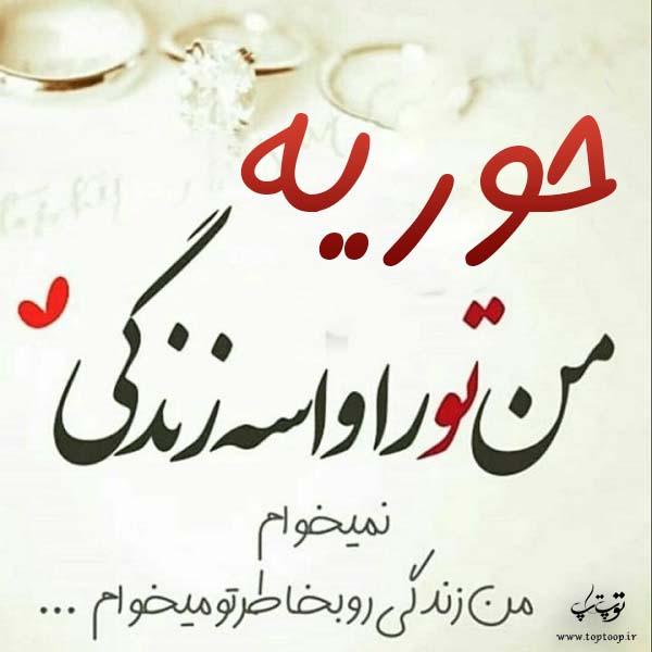 عکس نوشته جدید اسم حوریه