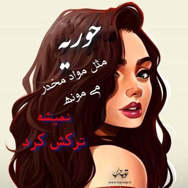 عکس نوشته به نام حوریه