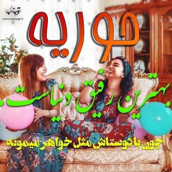 تصویر نوشته اسم حوریه