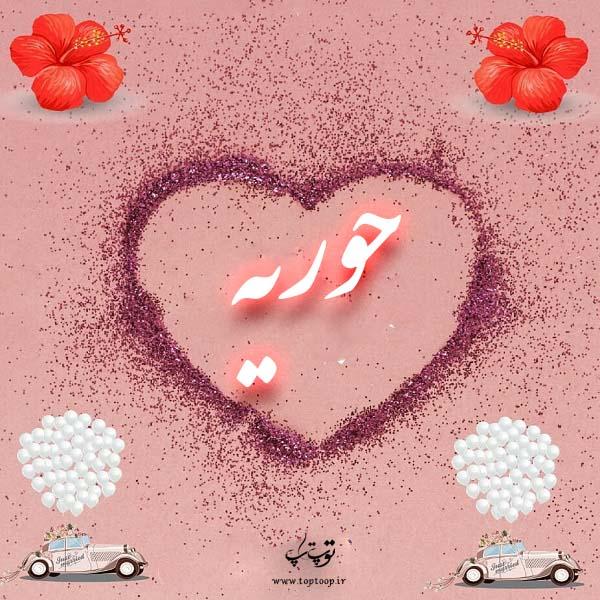 عکس نوشته های اسم حوریه