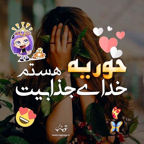 عکس نوشته به اسم حوریه