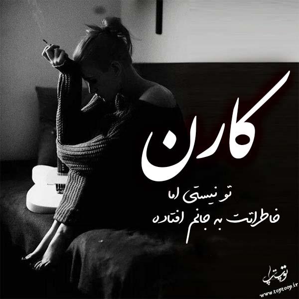عکس نوشته غمگین اسم کارن