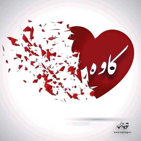عکس قلب با اسم کاوه