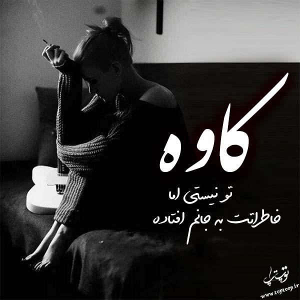 عکس نوشته غمگین اسم کاوه