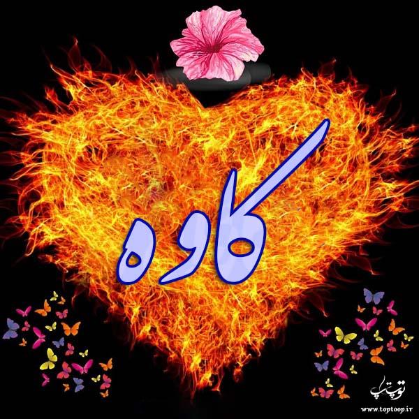 عکس نوشته برای اسم کاوه