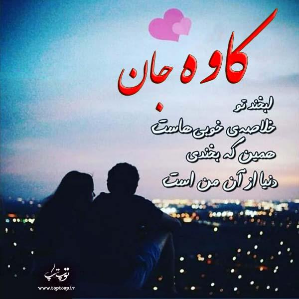 عکس نوشته عاشقانه اسم کاوه