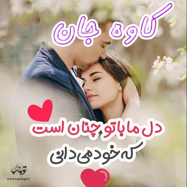 تصاویر عاشقانه اسم کاوه
