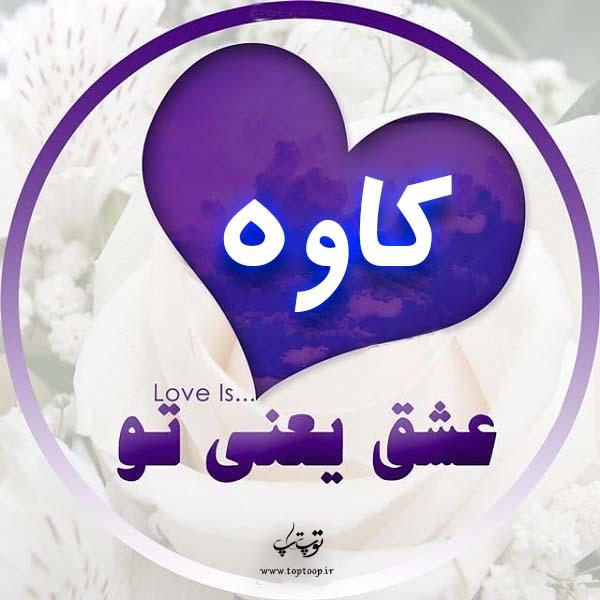 عکس پروفایل اسم کاوه