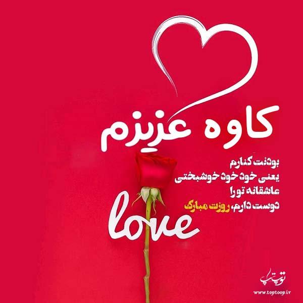 عکس نوشته کاوه عزیزم روزت مبارک