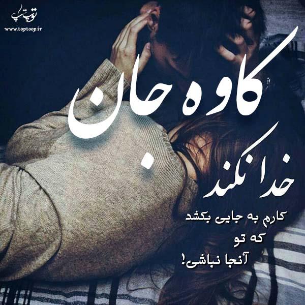 عکس نوشته درباره اسم کاوه