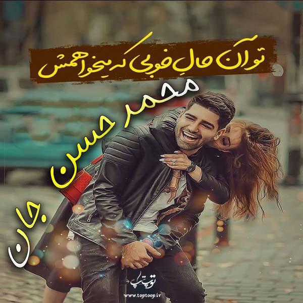 عکس نوشته با نام محمدحسن