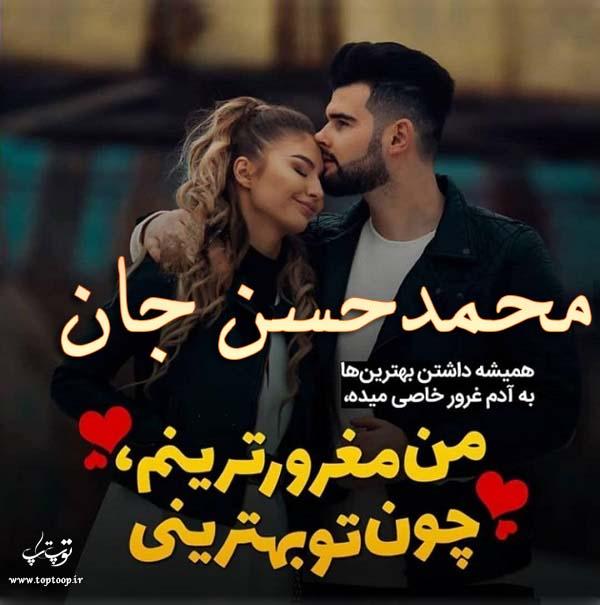 عکس محمدحسن