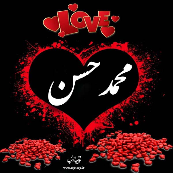 عکس پروفای لاز اسم محمدحسن