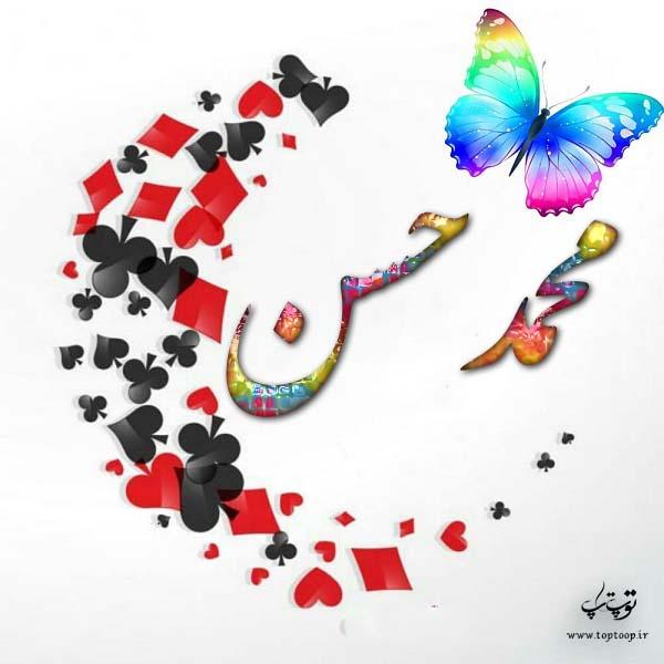 گرافیک اسم محمدحسن