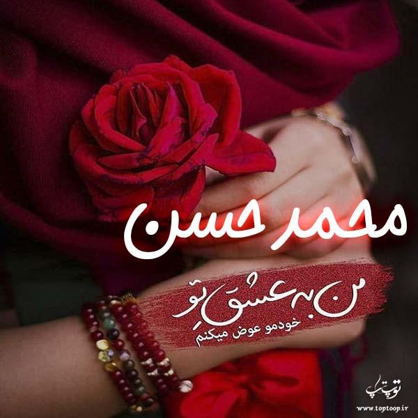 عکس نوشته عاشقانه اسم محمدحسن