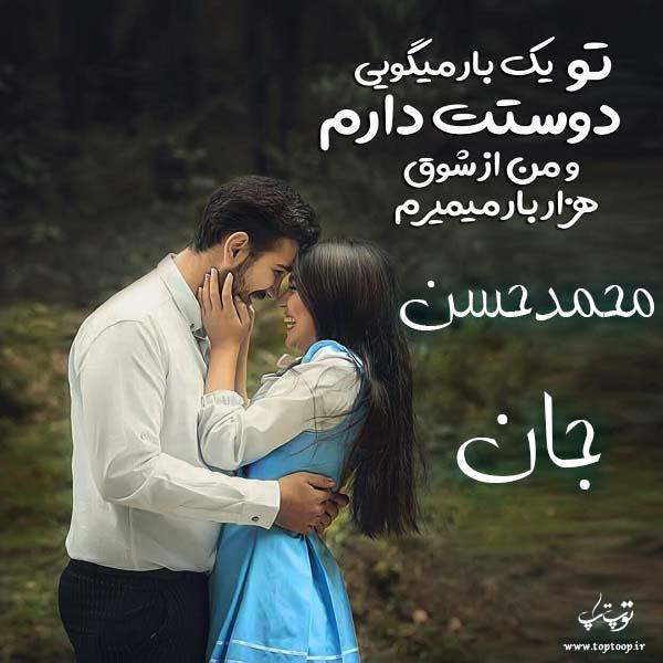 عکس نوشته با اسم محمدحسن