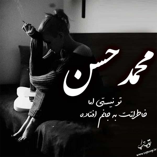 عکس نوشته غمگین اسم محمدحسن