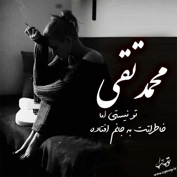 عکس نوشته غمگین اسم محمدتقی