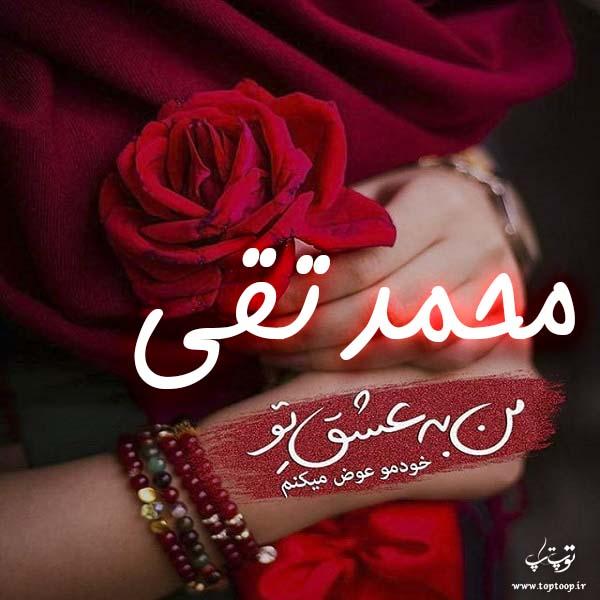 عکس عاشقانه با اسم محمدتقی