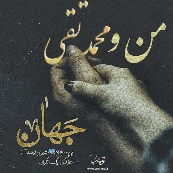 عکس نوشته پروفایل اسم محمدتقی