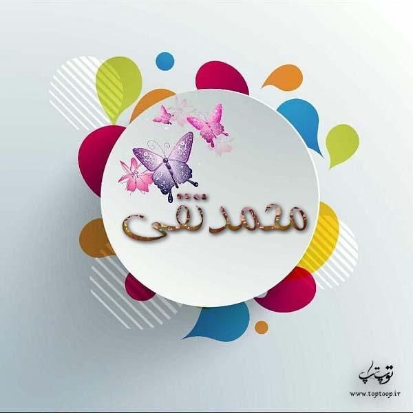 لوگوی اسم محمدتقی
