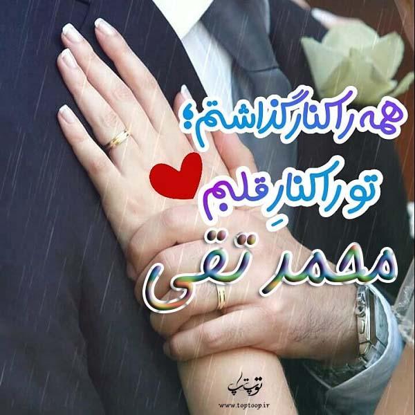 عکس با متن عاشقانه راجب محمدتقی
