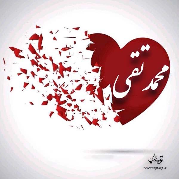 تصویر قلب با نوشته محمدتقی