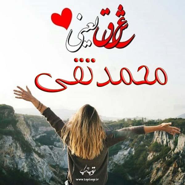اسم محمدتقی