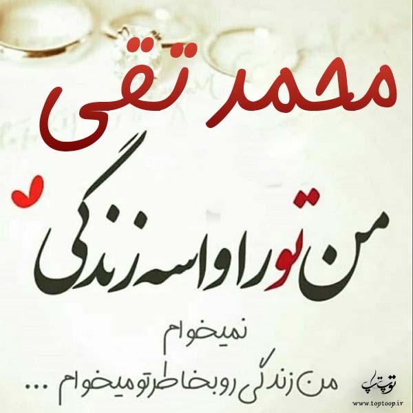 عکس نوشته جدید اسم محمدتقی