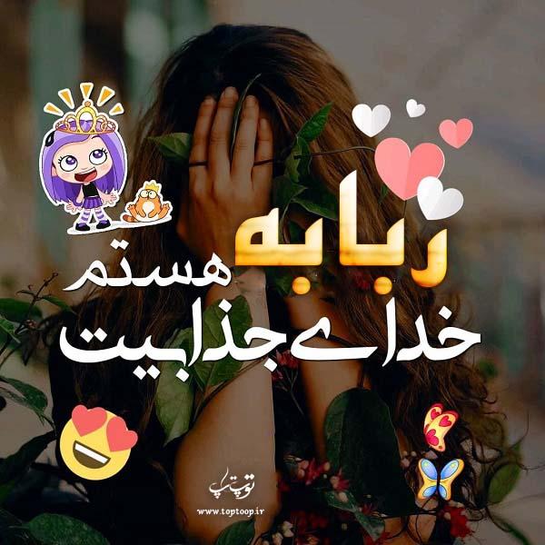 عکس نوشته اسم ربابه برای پروفایل