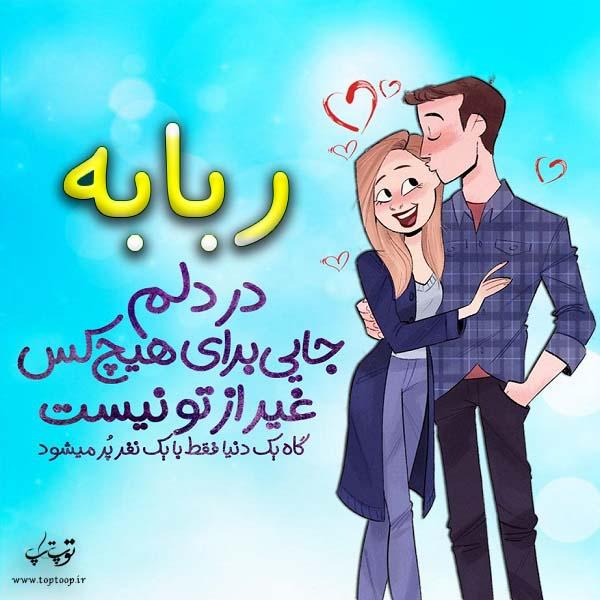 عکس نوشته فانتزی اسم ربابه