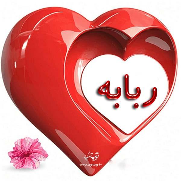 عکس نوشته قلب با اسم ربابه