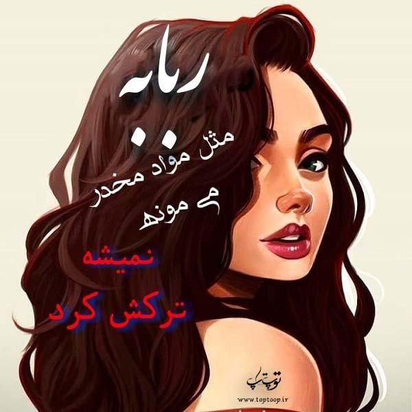 عکس کارتونی با اسم ربابه