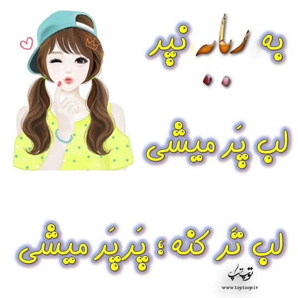 عکس نوشته نام ربابه