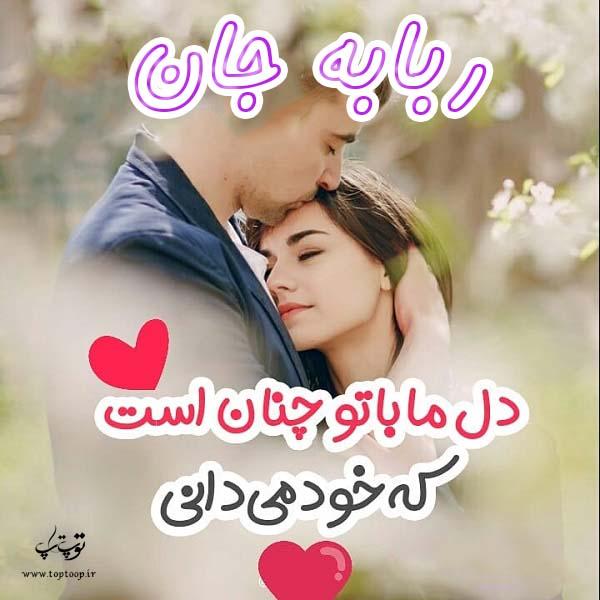 تصاویر عاشقانه اسم ربابه