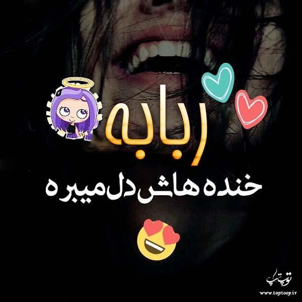 تصاویر اسم ربابه