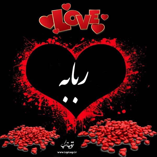 لوگوی اسم ربابه