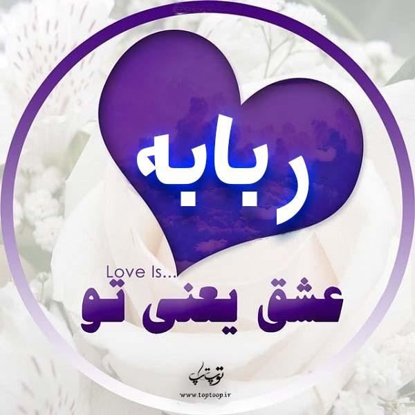 عکس پروفایل اسم ربابه