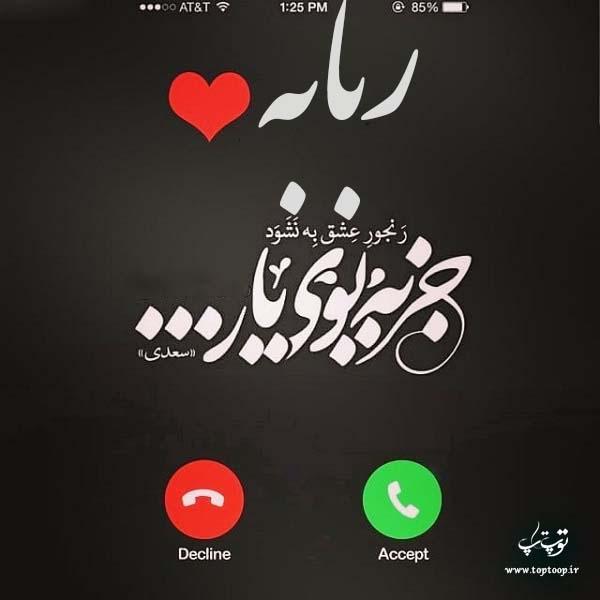 عکس نوشته های اسم ربابه