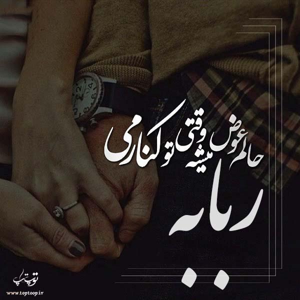 عکس نوشته عاشقانه اسم ربابه