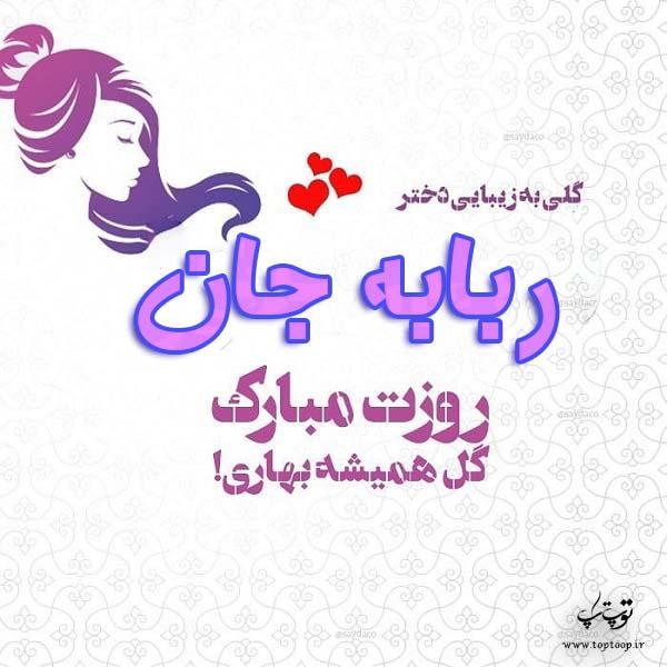 عکس نوشته ربابه جان روزت مبارک