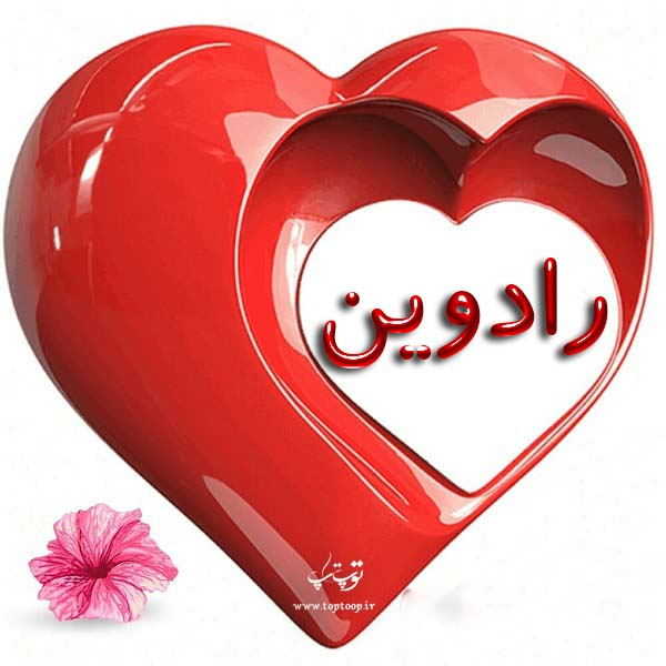 عکس نوشته قلب با اسم رادوین