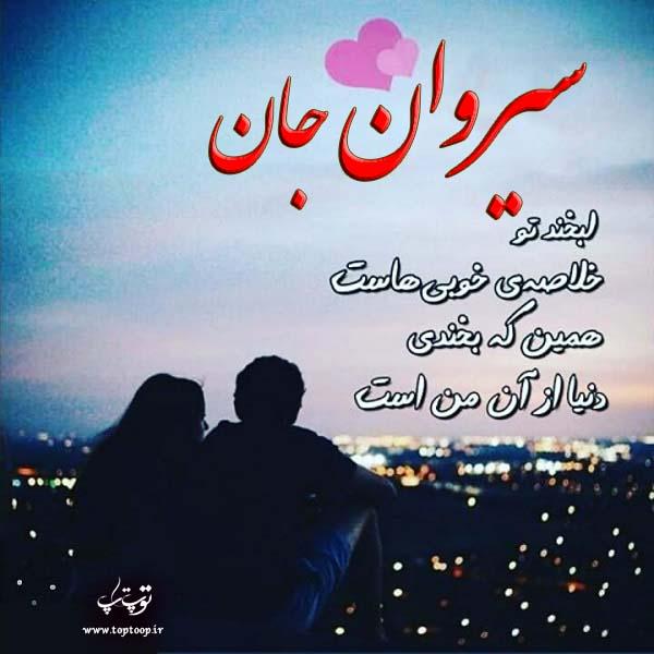 عکس نوشته به اسم سیروان