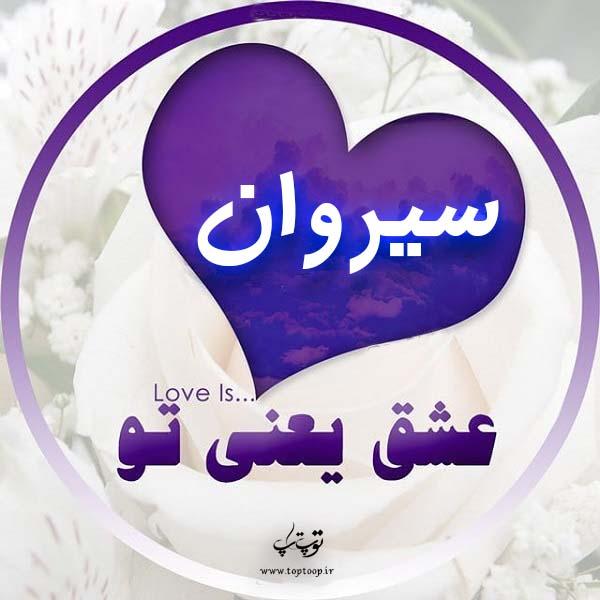 عکس پروفایل اسم سیروان