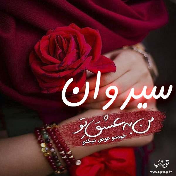 تصاویر عاشقانه اسم سیروان
